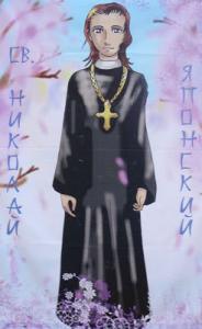 Святитель Николая Японский рисунок